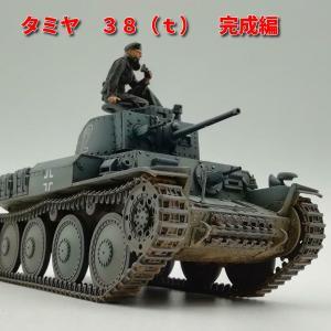 【タミヤ】 ドイツ軽戦車 38(t)完成編