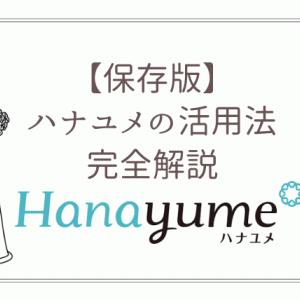 【2020年保存版】ハナユメの活用法完全解説!キャンペーンを活用して結婚式費用を節約【ブログ】