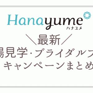 【2020年2月最新】ハナユメのブライダルフェア(結婚式場見学)キャンペーンまとめ