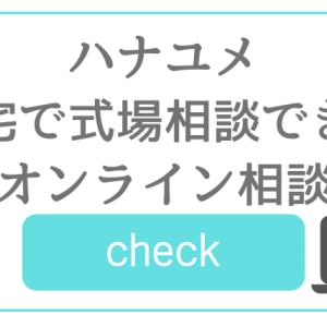 式場相談サイト「ハナユメ」で『オンライン相談』が出来るように!コロナウイルスで結婚式場どうする?
