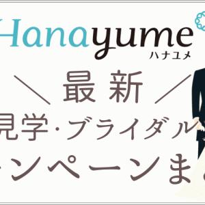 【2020年11月最新】ハナユメのブライダルフェア(結婚式場見学)キャンペーンまとめ