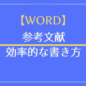 【Word】参考文献の効率的な書き方