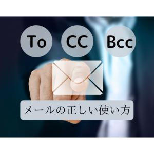 【メール】To・Cc・Bccの使い分け