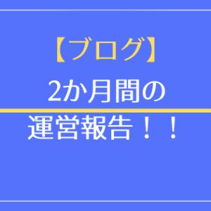【ブログ運営報告】二ヵ月間のまとめ