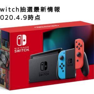【Switch速報】来週あるSwitch最新抽選情報