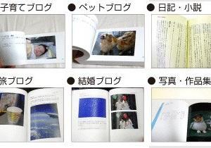 """【My Books.jp】自分のブログが本になる"""" ブログ製本サービス """"をレビュー"""