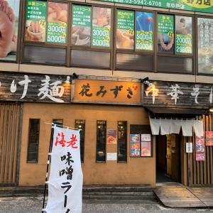 """【野方グルメ】名店えん寺グループから""""つけ麺花みずき"""""""