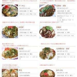 【華月】群馬県に行ったら必ず食べたい上州太田焼きそば