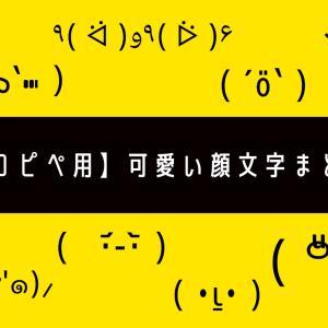 【無料コピペ用】顔文字ver.  インスタ映えでかわいい!!SNSが一気におしゃれになる!!