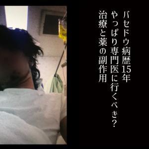 【難病実体験②】バセドウ病歴15年ーーやっぱり専門医に行くべき?治療と薬の副作用