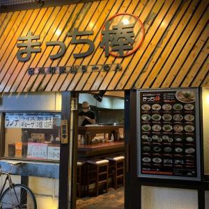 【神奈川・川崎】極寒の日に食べたい醤油豚骨!和歌山ラーメン〝 まっち棒 〟溝の口店