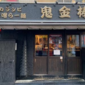 【池袋】行列店の鬼金棒の〝カラシビ〟味噌ラーメン