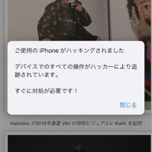 【ハッカーに追跡されています】iPhone最低限のハッキング対策