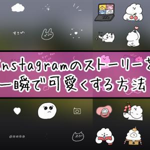【GIF10選】インスタストーリーをかわいい×エモくする方法/アプリ×GIF