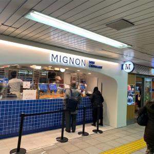【池袋駅】大行列の正体はミニクロワッサンの『Mignon(ミニヨン)』