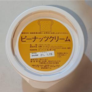 【館山中村屋】千葉県老舗ベーカリーの絶品ピーナッツクリーム