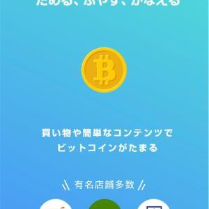 """【ポイ活】お金をかけないビットコインの始め方2 """"Bit Start編"""""""