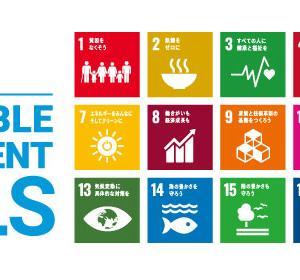 SDGS 2030年に向けた行動指針とは 今、日本が目指している方向を知ろう
