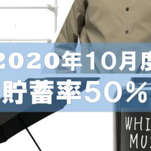 【研究職3年目の家計簿】2020年11月(貯蓄率56%)
