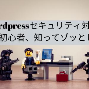 wordpressセキュリティ対策。ブログ初心者、知ってゾッとした事。