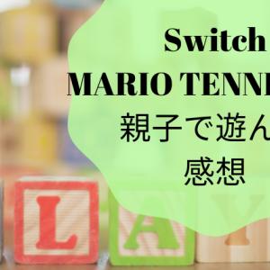 親子で楽しく遊べる、Switch・マリオテニス エース。遊んでみた感想。