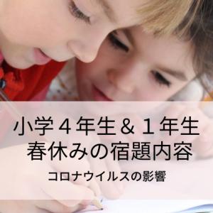 小学4年生・1年生の春休みの宿題の量は?コロナウィルスの影響で長期の休みに。