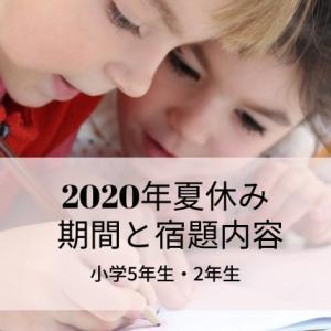 2020年夏休みの期間、我が家の場合。小学5年生・2年生の宿題の量。