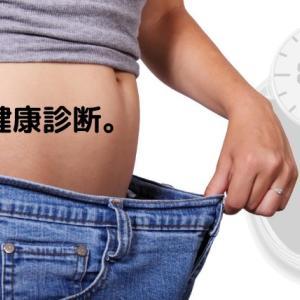 健康診断、腹囲サイズアップ!日々のつぶやき。