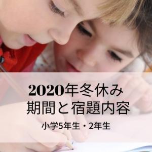2020年冬休みの期間。小学5年生・2年生の宿題の量について。