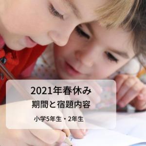 2021年春休みの期間。小学5年生・2年生の宿題の量について。