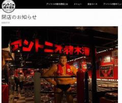 【最後の新宿店が閉店】「アントニオ猪木酒場」メニューにカクテル「流血場外乱闘」