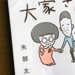 4コマ漫画「大家さんと僕」矢部太郎