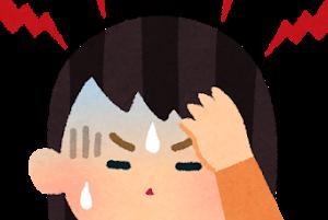 ひどい頭痛に襲われる (+_+)