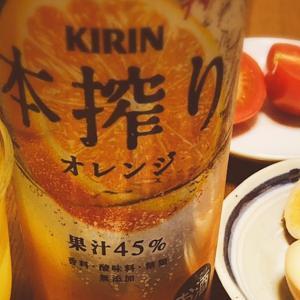 家飲み KIRIN本搾りオレンジ