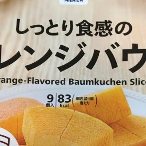 セブンプレミアム オレンジバウム