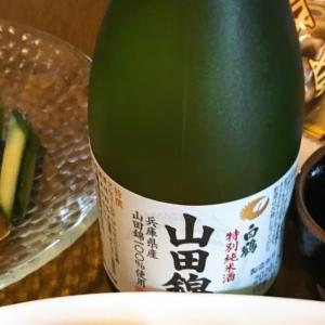 白鶴 特別純米酒 山田錦 で晩酌