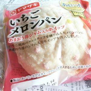 【ヤマザキ】いちごメロンパン あまおう苺ジャム入りホイップ(347kcal)