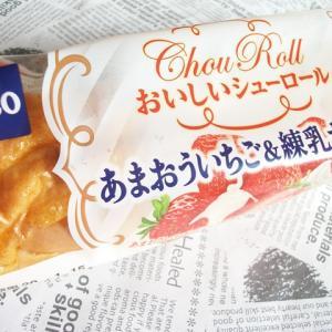 【パスコ】おいしいシューロール あまおういちご&練乳ホイップ(328kcal)