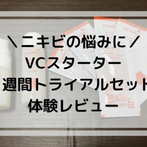 ニキビの悩みに!VCスターター1週間トライアルセット体験レビュー