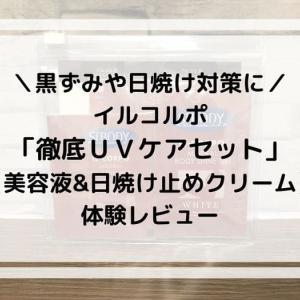 シーボディーのイルコルポ「徹底UVケアセット(美容液&日焼け止めクリーム)」体験レビュー