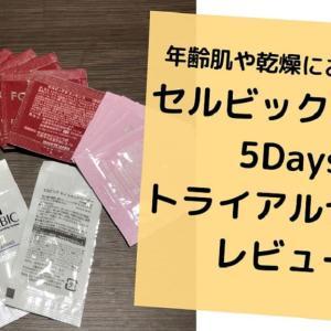 セルビック美容液は年齢肌や乾燥におすすめ!5Daysトライアルセットレビュー