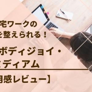 【レビュー】MOGUボディジョイ・ミディアムで在宅ワークの環境を整えられる!使用感レビュー