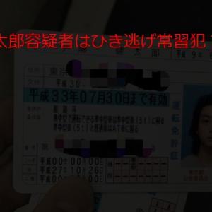 伊藤健太郎容疑者はひき逃げ常習犯?今年の4月にも事故を起こしていた!