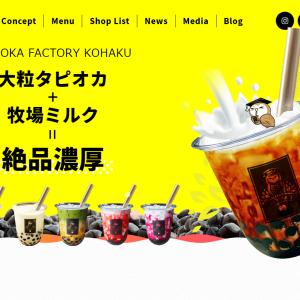 生タピオカ専門店「KOHAKU -琥珀-」が草津市で1月25日にOPEN![激戦区再び….]