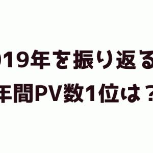 2019年を振り返る!年間PV1位は?