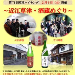 """[草津の酒蔵を巡ろう!]草津を代表する二つの酒蔵で""""見学と利き酒""""が出来るイベントが開催されます!"""