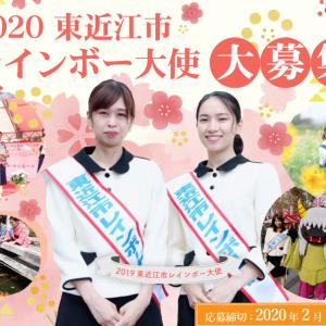「2020 東近江市レインボー大使」を大募集!東近江市の様々な情報や魅力を発信・PR しよう!