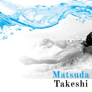 競泳男子オリンピックメダリスト「松田丈志」の講演会が彦根市で開催されます!