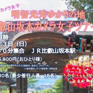 [カメラ女子必見!]比叡山坂本カメラ女子ツアーが2月23日に開催される!