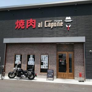 [A-5ランク近江牛使用認可店]「焼肉 al Capone」が4月22日にOPENしているので行ってきました! / 草津市矢橋町